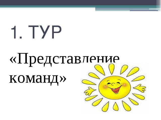 1. ТУР «Представление команд»