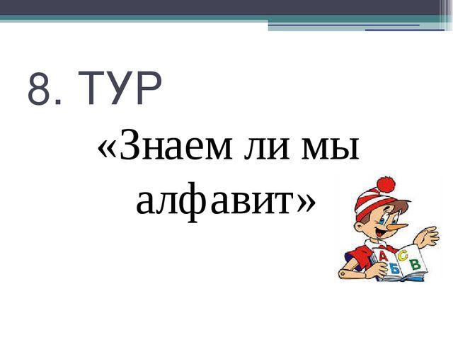 8. ТУР «Знаем ли мы алфавит»