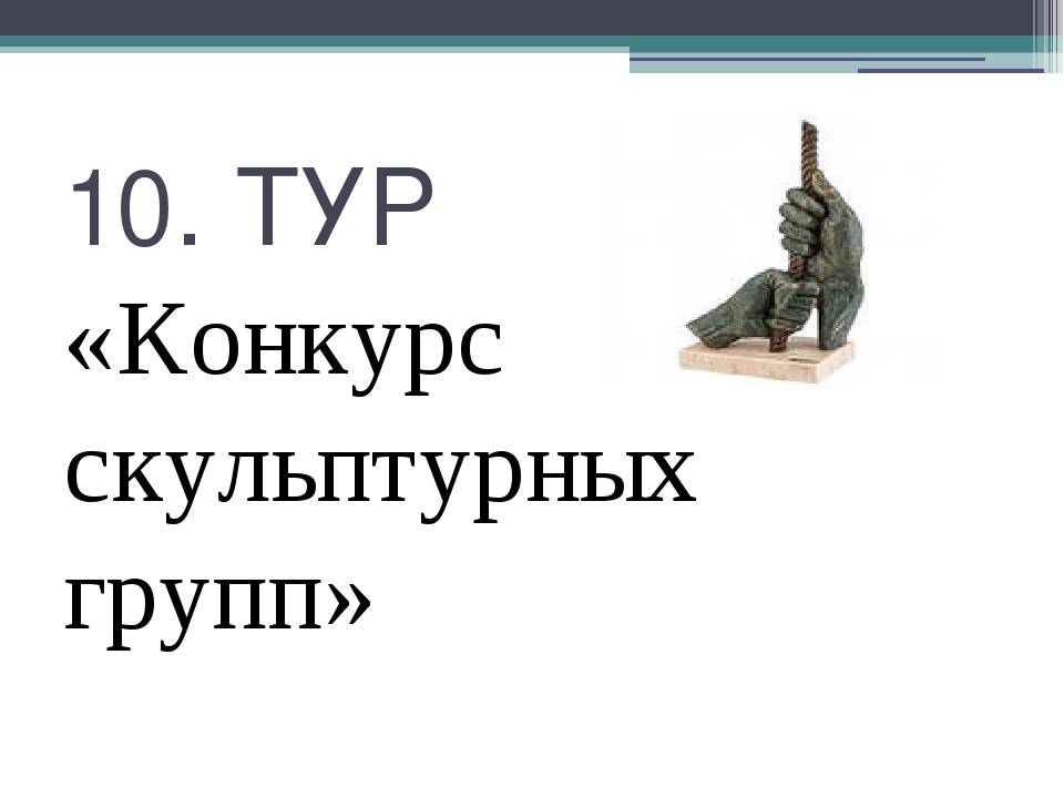 10. ТУР «Конкурс скульптурных групп»