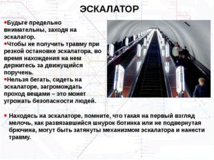 ЭСКАЛАТОР Будьте предельно внимательны, заходя на эскалатор. Чтобы не получит