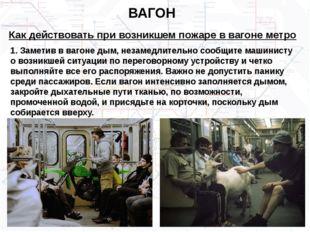 ВАГОН Как действовать при возникшем пожаре в вагоне метро 1. Заметив в вагоне