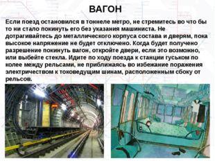 ВАГОН Еслипоезд остановился в тоннеле метро, не стремитесь во что бы то ни с