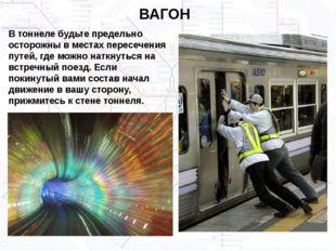 ВАГОН В тоннеле будьте предельно осторожны в местах пересечения путей, где мо