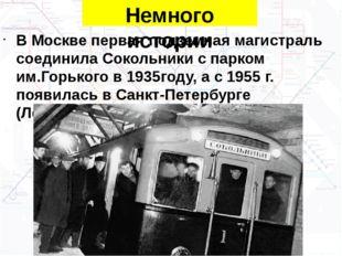 В Москве первая подземная магистраль соединила Сокольники с парком им.Горьког