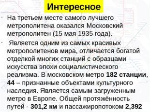 Интересное На третьем месте самого лучшего метрополитена оказался Московский