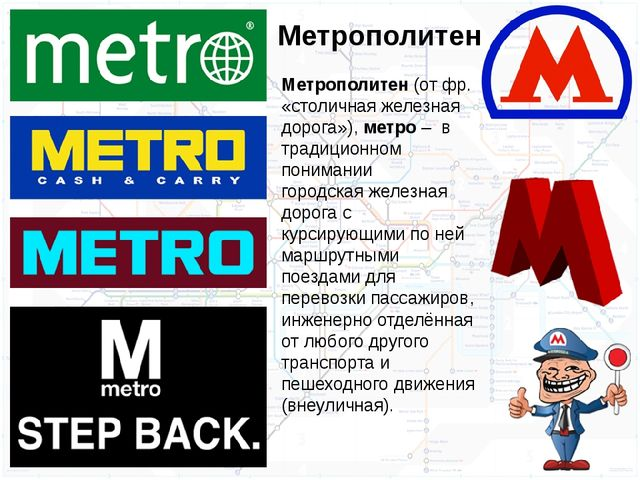Метрополитен(отфр. «столичная железная дорога»),метро – в традиционном по...