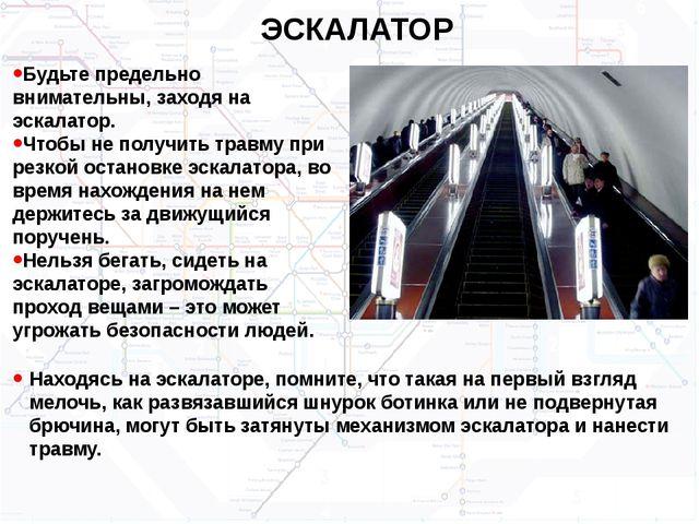 ЭСКАЛАТОР Будьте предельно внимательны, заходя на эскалатор. Чтобы не получит...