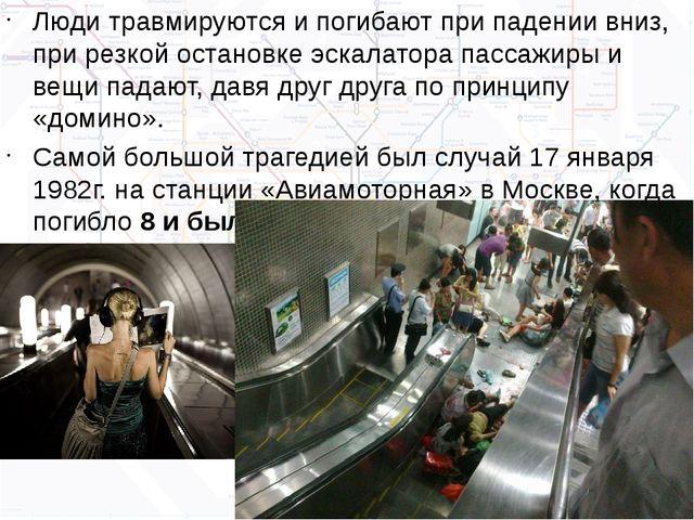 Люди травмируются и погибают при падении вниз, при резкой остановке эскалато...