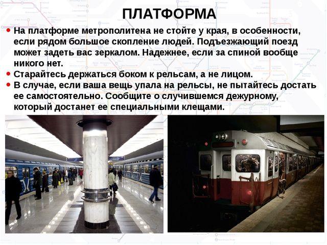 ПЛАТФОРМА На платформе метрополитена не стойте у края, в особенности, если ря...