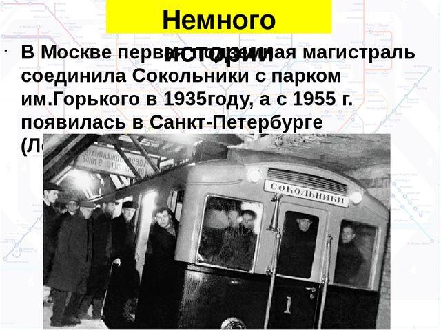 В Москве первая подземная магистраль соединила Сокольники с парком им.Горьког...