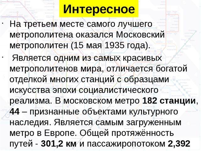 Интересное На третьем месте самого лучшего метрополитена оказался Московский...