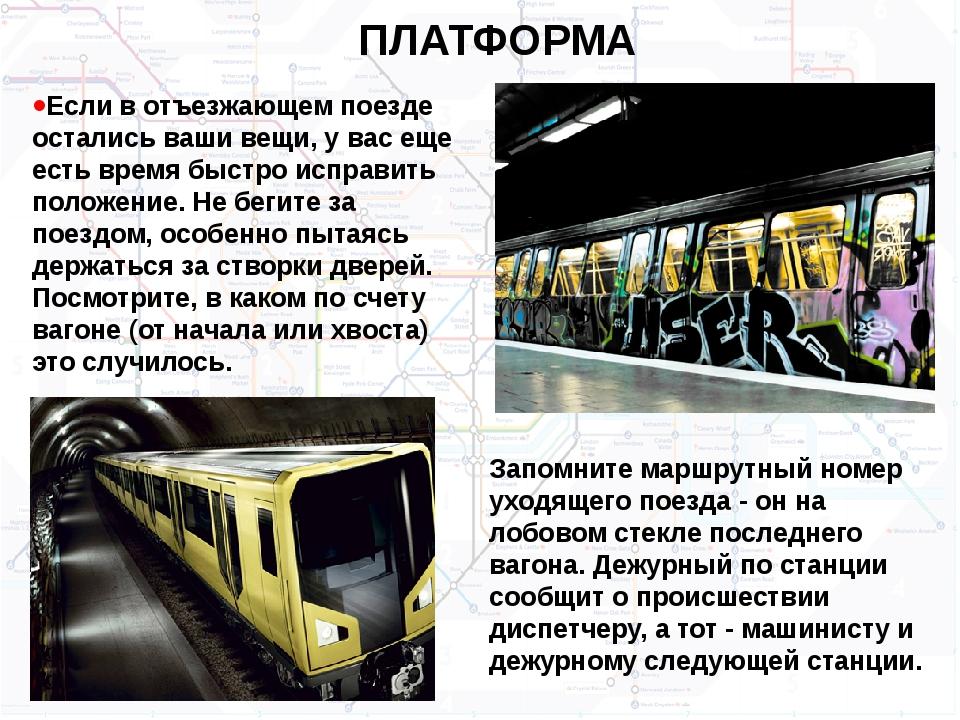 ПЛАТФОРМА Если в отъезжающем поезде остались ваши вещи, у вас еще есть время...