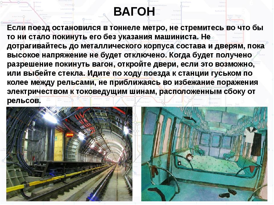 ВАГОН Еслипоезд остановился в тоннеле метро, не стремитесь во что бы то ни с...
