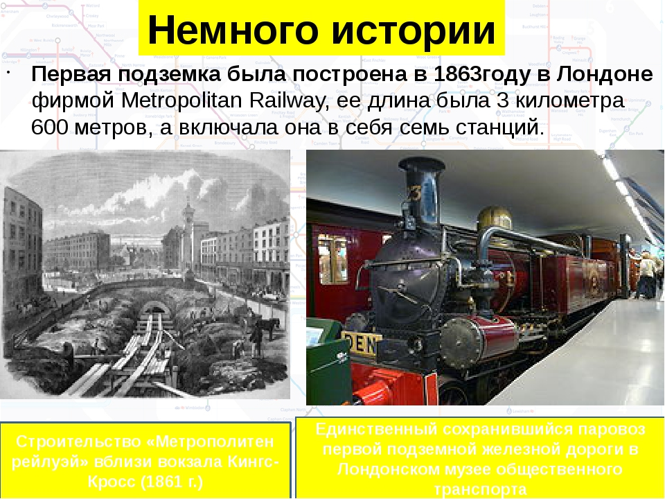 Немного истории Первая подземка была построена в 1863году в Лондоне фирмой Me...