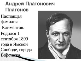 Настоящая фамилия - Климентов. Родился 1 сентября 1899 года в Ямской Слободе,