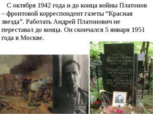С октября 1942 года и до конца войны Платонов – фронтовой корреспондент газе