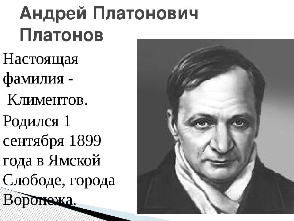 Настоящая фамилия - Климентов. Родился 1 сентября 1899 года в Ямской Слободе,...