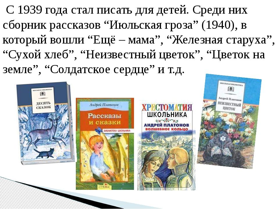"""С 1939 года стал писать для детей. Среди них сборник рассказов """"Июльская гро..."""