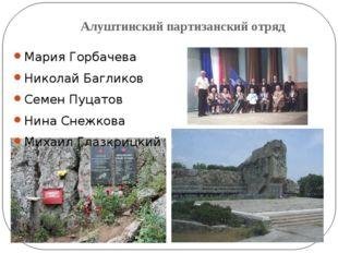 Алуштинский партизанский отряд Мария Горбачева Николай Багликов Семен Пуцато