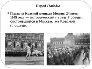 Парад на Красной площади Москвы 24 июня 1945 года— историческийпарад Побе