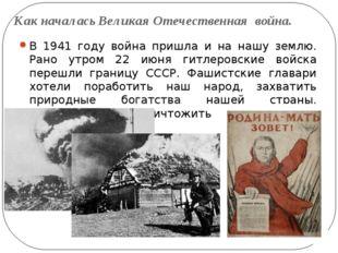 Как началась Великая Отечественная война. В 1941 году война пришла и на нашу