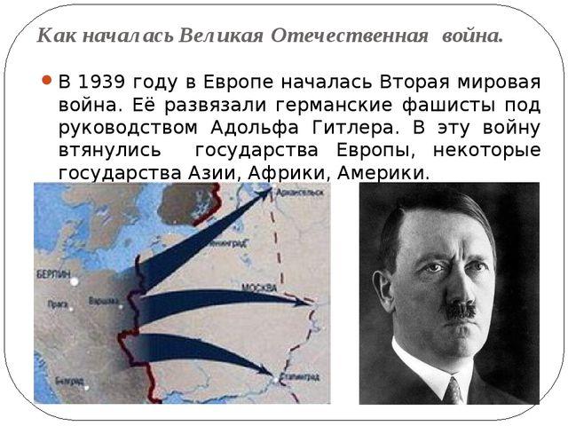 Как началась Великая Отечественная война. В 1939 году в Европе началась Втора...