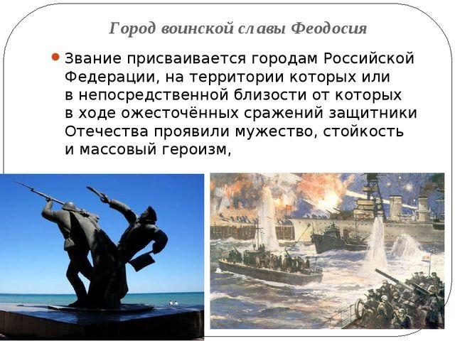 Город воинской славы Феодосия Звание присваивается городам Российской Федерац...