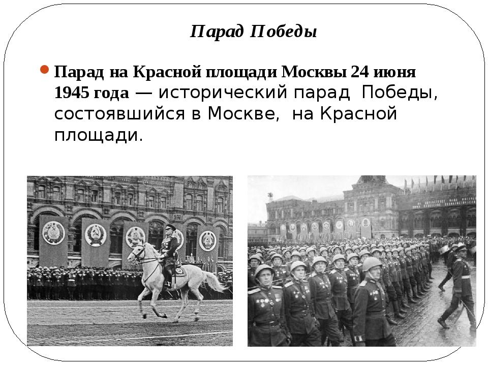 Парад на Красной площади Москвы 24 июня 1945 года— историческийпарад Побе...