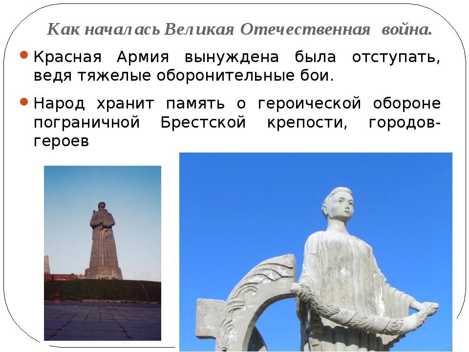 Как началась Великая Отечественная война. Красная Армия вынуждена была отступ...