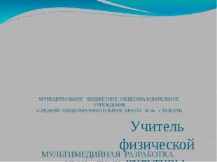 Учитель физической культуры Такбиршина Т. Ф. МУНИЦИПАЛЬНОЕ БЮДЖЕТНОЕ ОБЩЕОБРА