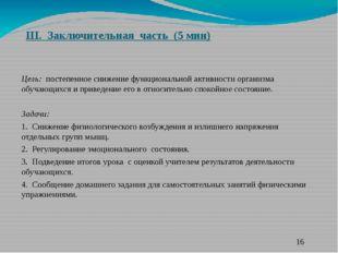 III. Заключительная часть (5 мин) Цель: постепенное снижение функциональной а