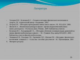 Литература Холодов Ж.К., Кузнецов В.С., «Теория и методика физического воспит