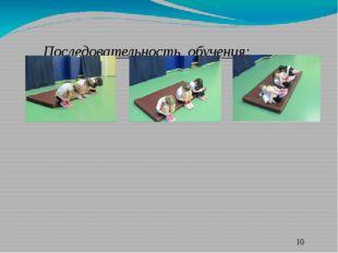 Последовательность обучения: - группировка из различных и.п. (в приседе, сид
