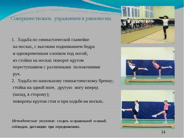 Совершенствовать упражнения в равновесии. 1. Ходьба по гимнастической скамейк...