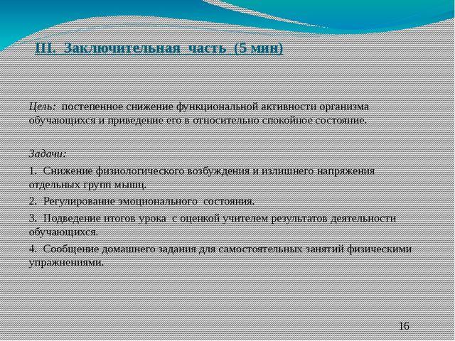 III. Заключительная часть (5 мин) Цель: постепенное снижение функциональной а...