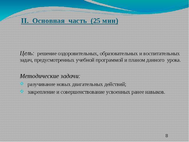 II. Основная часть (25 мин) Цель: решение оздоровительных, образовательных и...