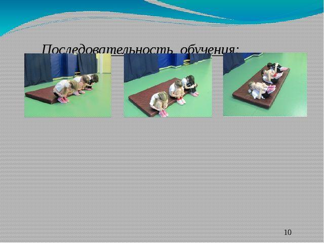 Последовательность обучения: - группировка из различных и.п. (в приседе, сид...
