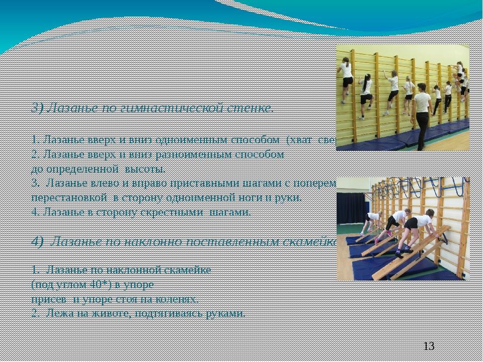 3) Лазанье по гимнастической стенке. 1. Лазанье вверх и вниз одноименным спо...