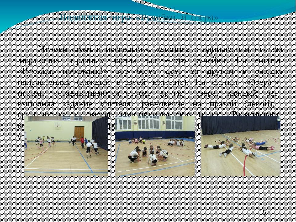 Подвижная игра «Ручейки и озера» Игроки стоят в нескольких колоннах с одинако...