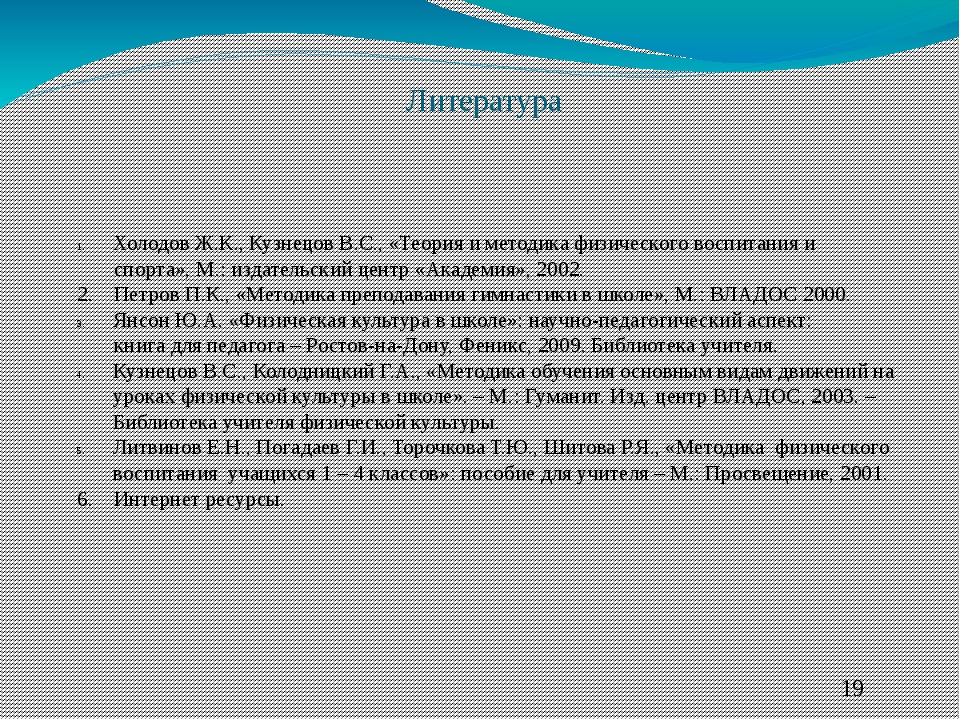 Литература Холодов Ж.К., Кузнецов В.С., «Теория и методика физического воспит...