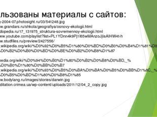 Использованы материалы с сайтов: http://img-2004-07.photosight.ru/03/541248.j