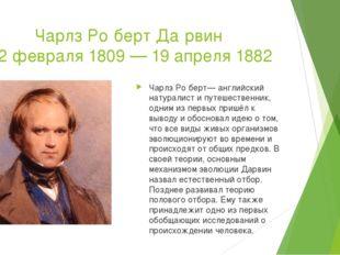 Чарлз Ро́берт Да́рвин 12 февраля 1809 — 19 апреля 1882 Чарлз Ро́берт— английс