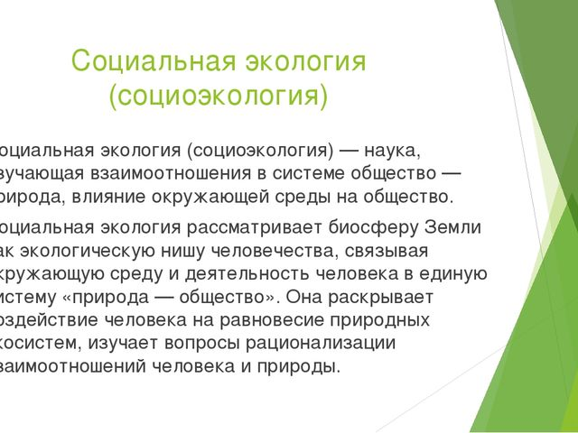 Социальная экология (социоэкология) Социальная экология (социоэкология) — нау...