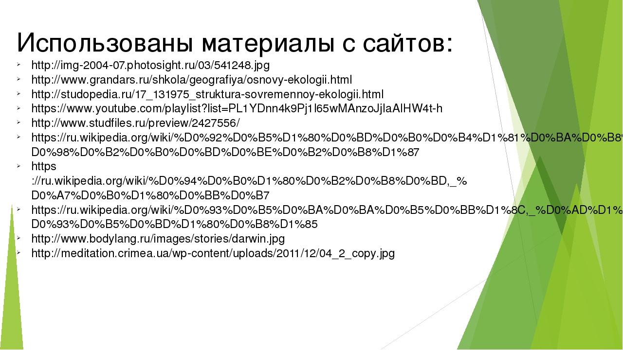 Использованы материалы с сайтов: http://img-2004-07.photosight.ru/03/541248.j...