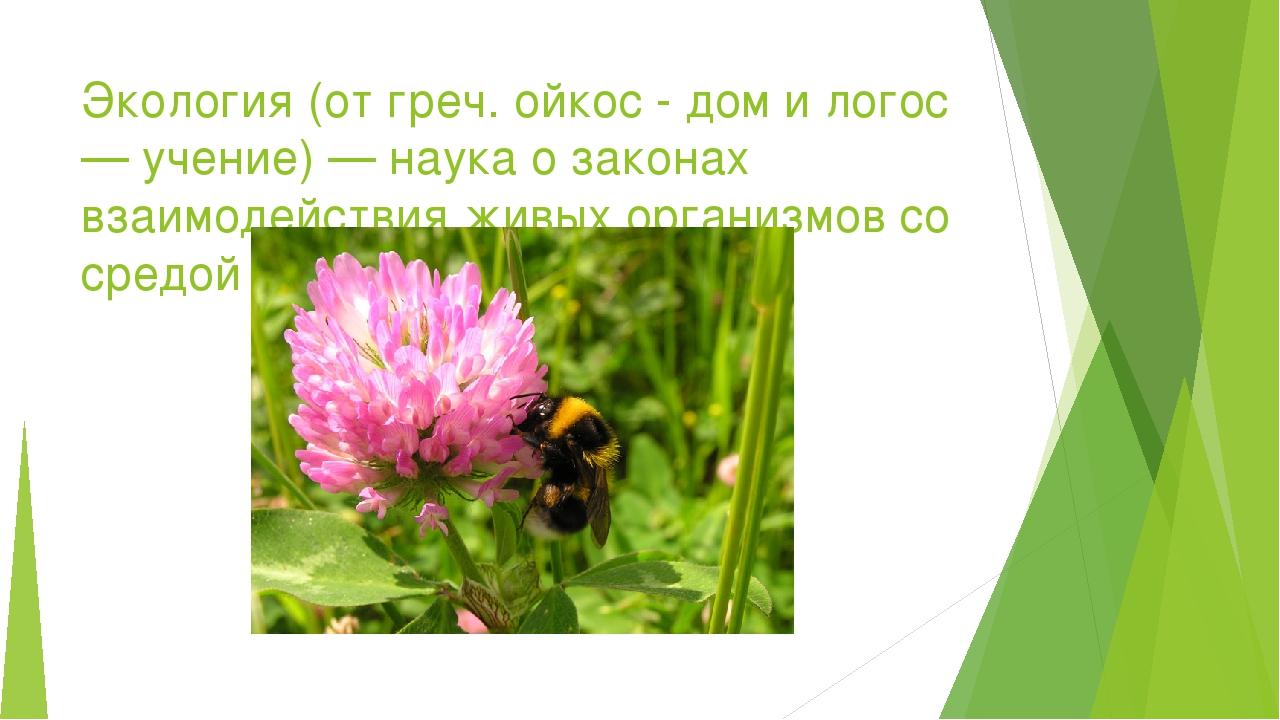 Экология (от греч. ойкос - дом и логос — учение) — наука о законах взаимодейс...
