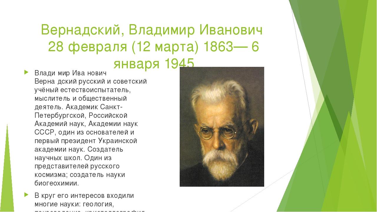 Вернадский, Владимир Иванович 28 февраля (12 марта) 1863— 6 января 1945 Влади...