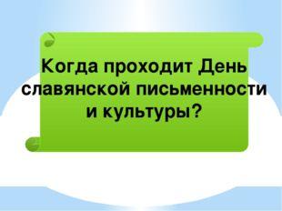 Когда проходит День славянской письменности и культуры?