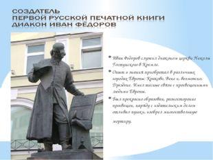 Иван Федоров служил диаконом церкви Николы Гостунского в Кремле. Опыт и знани
