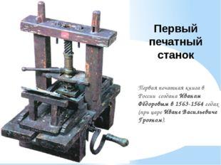 Первая печатная книга в России создана Иваном Фёдоровым в 1563-1564 годах (пр