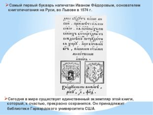 Самый первый букварь напечатан Иваном Фёдоровым, основателем книгопечатания н